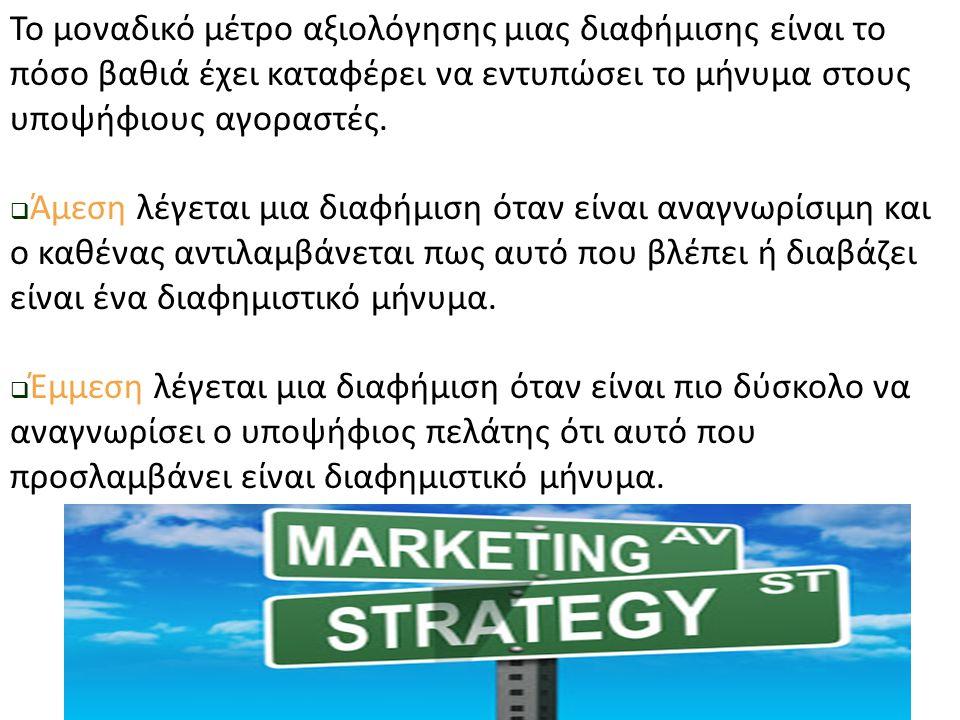 Το μοναδικό μέτρο αξιολόγησης μιας διαφήμισης είναι το πόσο βαθιά έχει καταφέρει να εντυπώσει το μήνυμα στους υποψήφιους αγοραστές.  Άμεση λέγεται μι