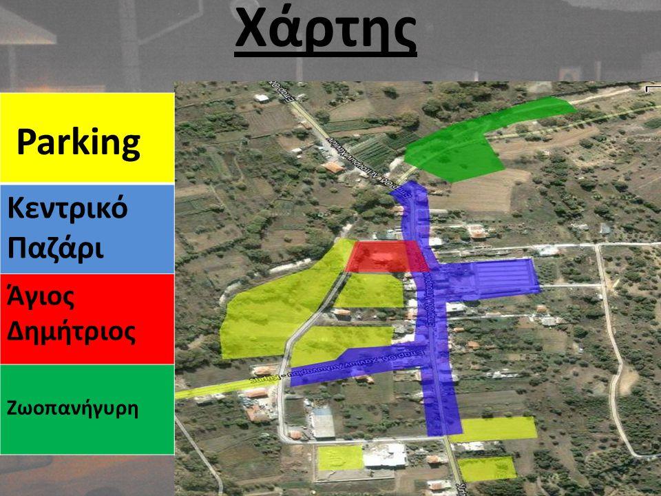 Χάρτης Parking Κεντρικό Παζάρι Άγιος Δημήτριος Ζωοπανήγυρη