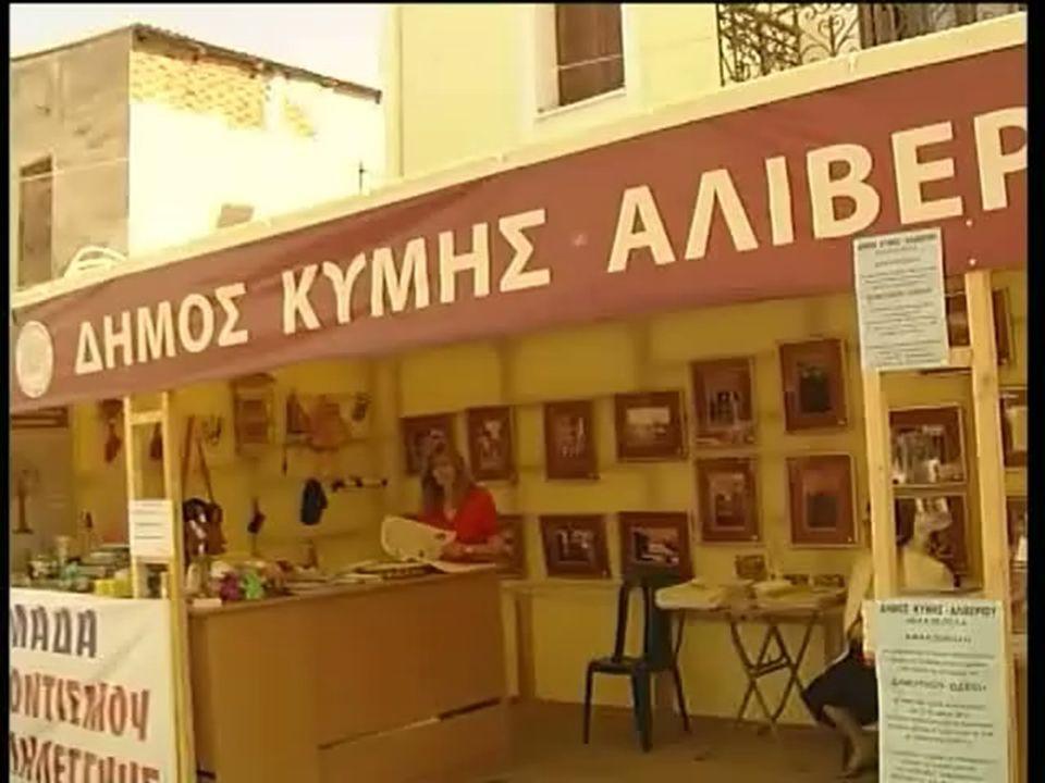 Βιβλιογραφία Οι πηγές, από τις οποίες αντλήσαμε τα στοιχεία μας ήταν : Το περιοδικό Ρόπτρο Αγιωργήτικα Νέα Ιστορικά – Πολιτιστικά συγγράμματα της ευρύτερης περιοχής www.evia-portal.gr Πολίτες της περιοχής μας