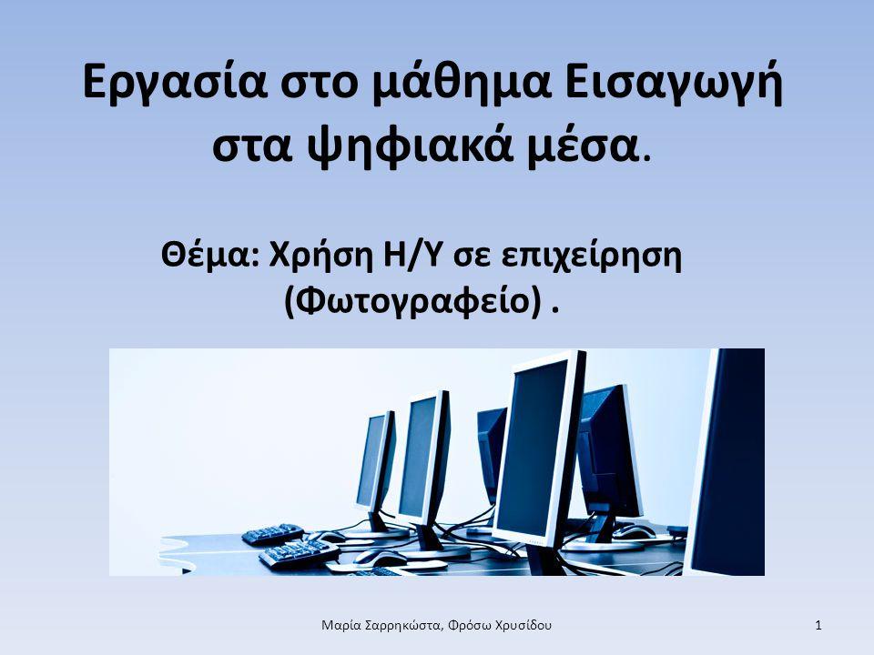 Εργασία στο μάθημα Εισαγωγή στα ψηφιακά μέσα. Θέμα: Χρήση Η/Υ σε επιχείρηση (Φωτογραφείο).
