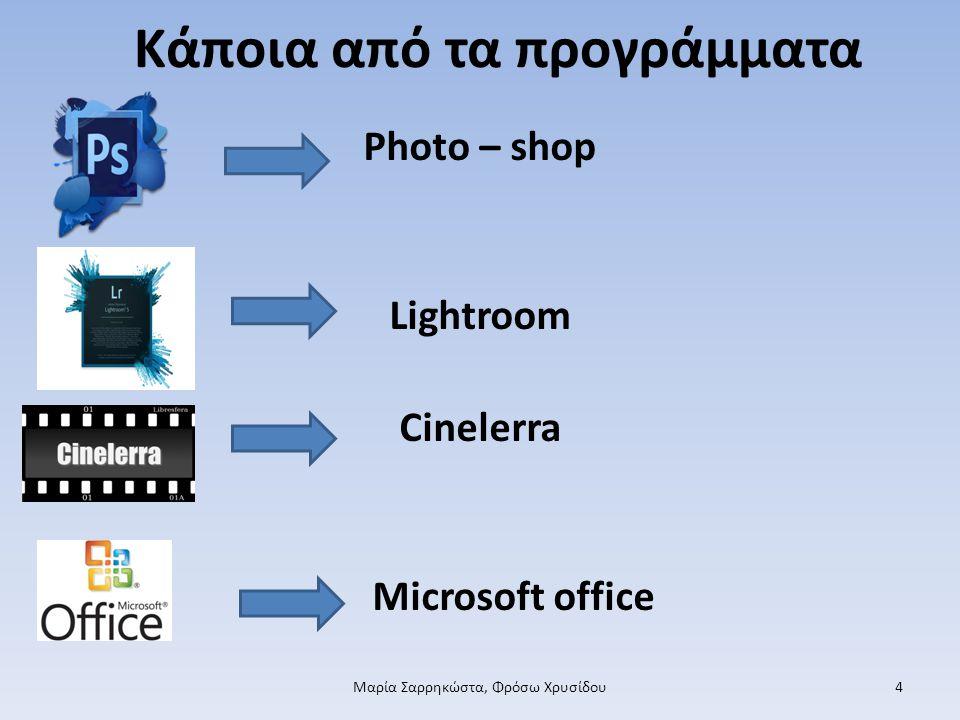 Κάποια από τα προγράμματα Photo – shop Lightroom Cinelerra Microsoft office Μαρία Σαρρηκώστα, Φρόσω Χρυσίδου4