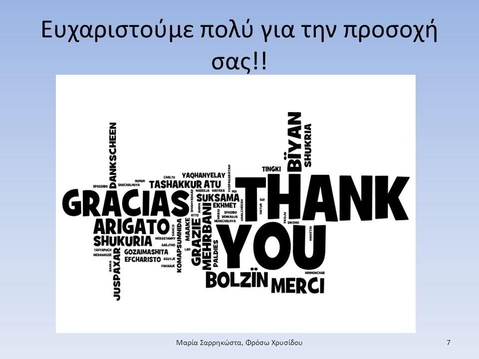 Ευχαριστούμε πολύ για την προσοχή σας!! Μαρία Σαρρηκώστα, Φρόσω Χρυσίδου7