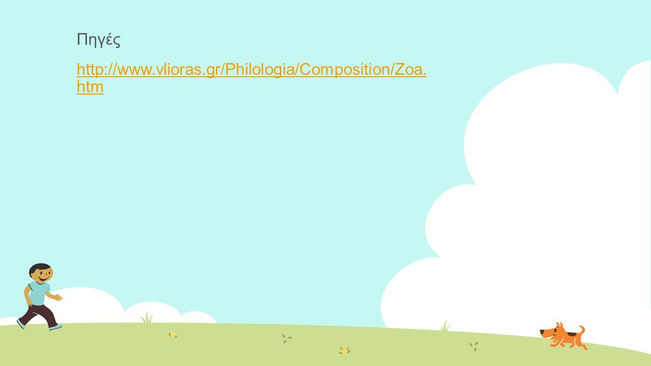 Πηγές http://www.vlioras.gr/Philologia/Composition/Zoa. htm