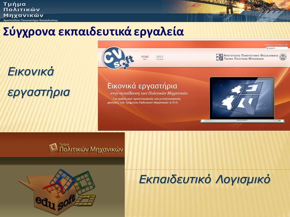 Σύγχρονα εκπαιδευτικά εργαλεία Εικονικά εργαστήρια Εκπαιδευτικό Λογισμικό