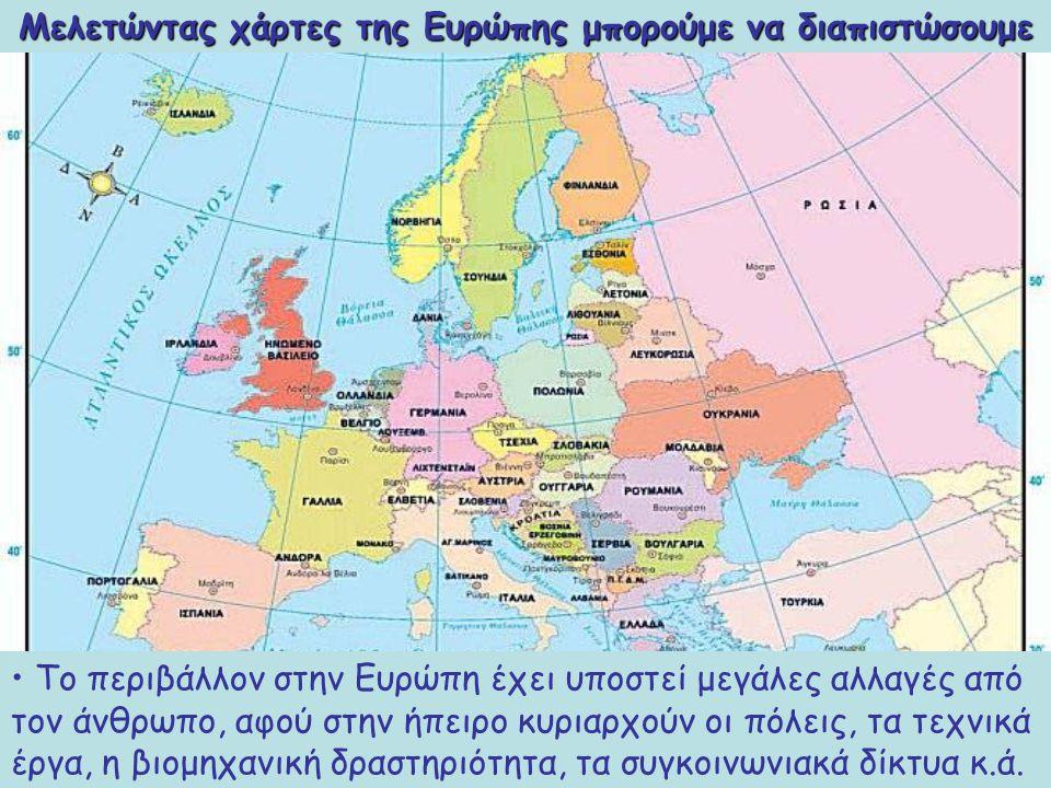 Μελετώντας χάρτες της Ευρώπης μπορούμε να διαπιστώσουμε Η ήπειρος αυτή είναι πυκνοκατοικημένη και οι κάτοικοι της απολαμβάνουν ένα ικανοποιητικό επίπεδο ζωής.