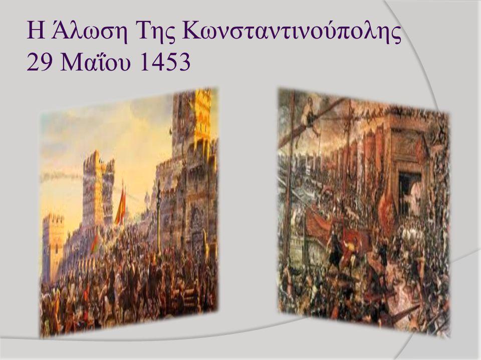 ΧΡΟΝΙΚΟ ΑΛΩΣΗΣ ΤΗΣ ΚΩΝΣΤΑΝΤΙΝΟΥΠΟΛΗΣ  1448 μ.Χ.30 Οκτωβρίου.