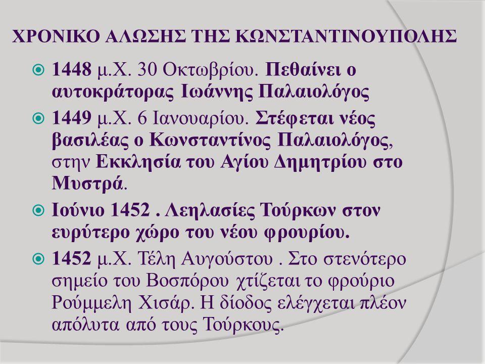  1453 μ.Χ.Στις αχρές Ιανουαρίου δοκιμάζεται το μεγάλο κανόνι.