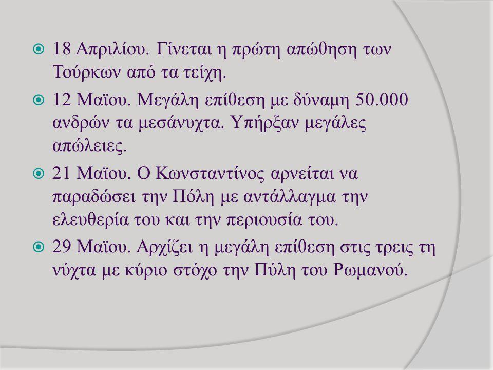 Απόσπασμα από το Ημερολόγιο ενός βυζαντινού στρατιώτη, υπερασπιστή της Πόλης: 29 Μαΐου 1453  (10:54) Φοβάμαι.