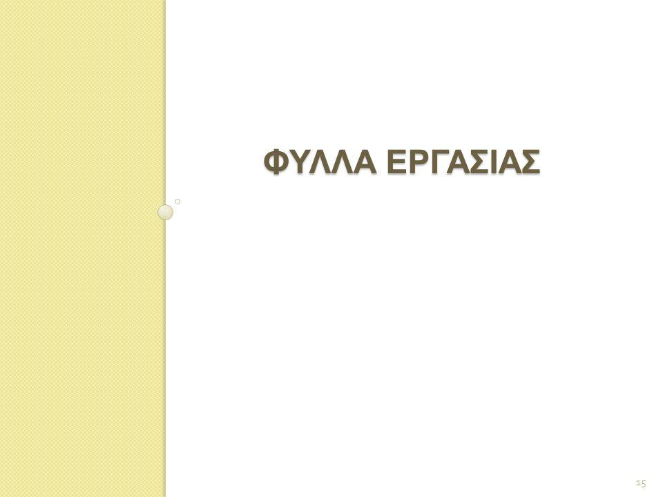 ΦΥΛΛΑ ΕΡΓΑΣΙΑΣ 15