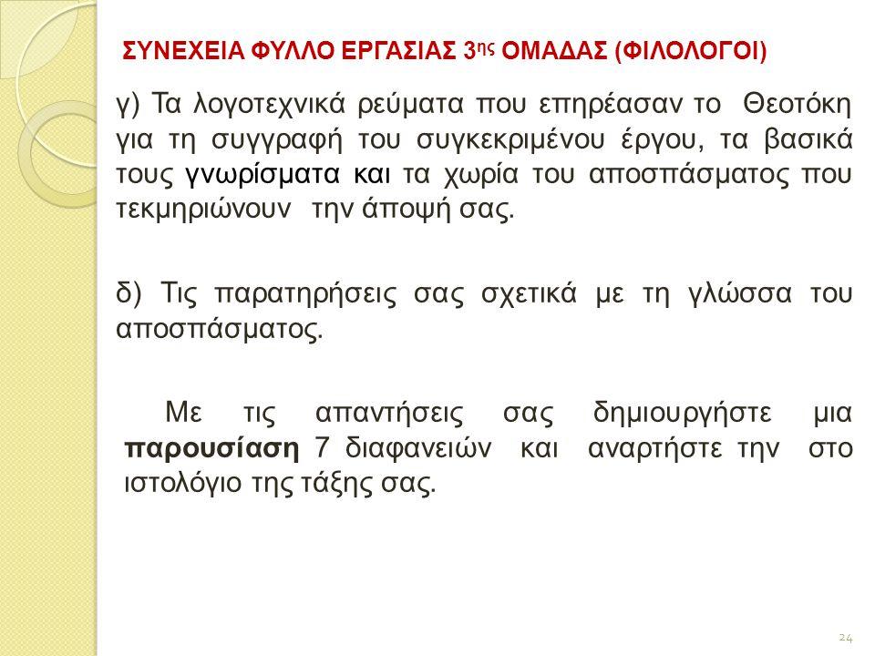ΣΥΝΕΧΕΙΑ ΦΥΛΛΟ ΕΡΓΑΣΙΑΣ 3 ης ΟΜΑΔΑΣ (ΦΙΛΟΛΟΓΟΙ) γ) Τα λογοτεχνικά ρεύματα που επηρέασαν το Θεοτόκη για τη συγγραφή του συγκεκριμένου έργου, τα βασικά