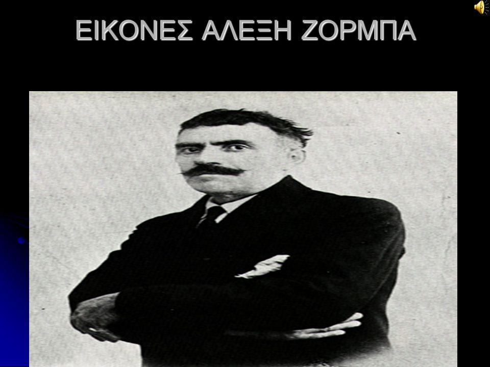 ΕΙΚΟΝΕΣ ΑΛΕΞΗ ΖΟΡΜΠΑ