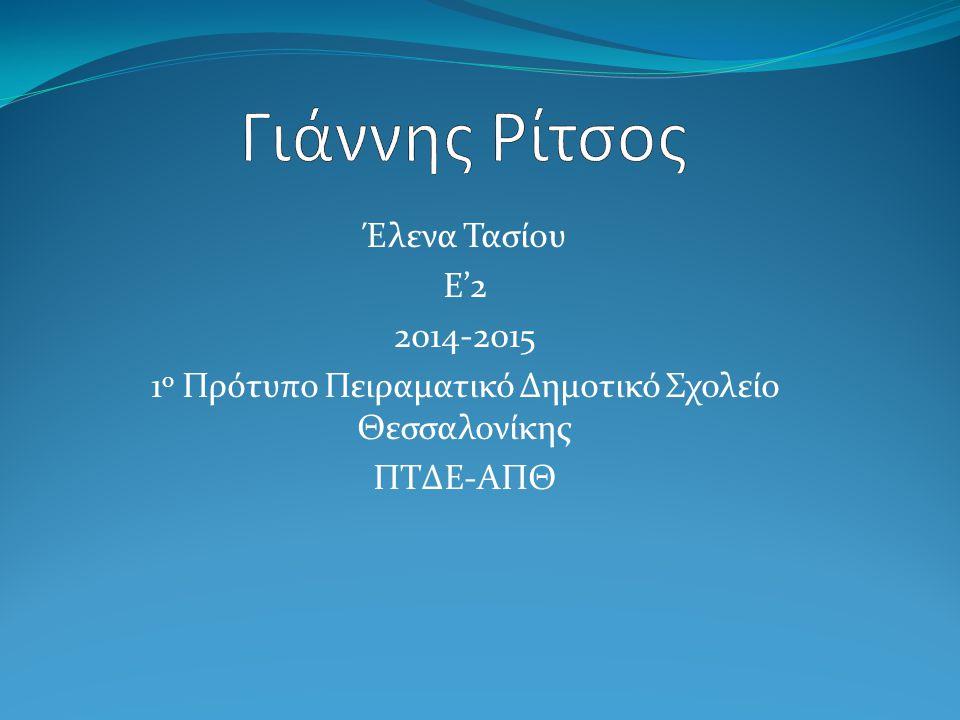 Έλενα Τασίου Ε'2 2014-2015 1 ο Πρότυπο Πειραματικό Δημοτικό Σχολείο Θεσσαλονίκης ΠΤΔΕ-ΑΠΘ