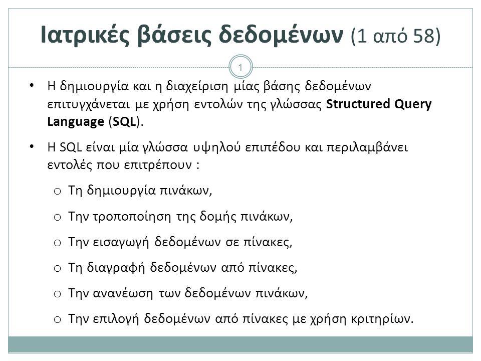 1 Ιατρικές βάσεις δεδομένων (1 από 58) H δημιουργία και η διαχείριση μίας βάσης δεδομένων επιτυγχάνεται με χρήση εντολών της γλώσσας Structured Query Language (SQL).