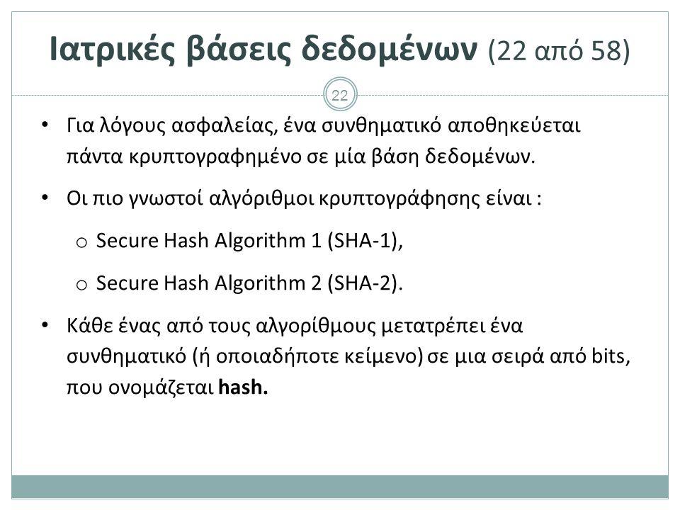 22 Ιατρικές βάσεις δεδομένων (22 από 58) Για λόγους ασφαλείας, ένα συνθηματικό αποθηκεύεται πάντα κρυπτογραφημένο σε μία βάση δεδομένων.