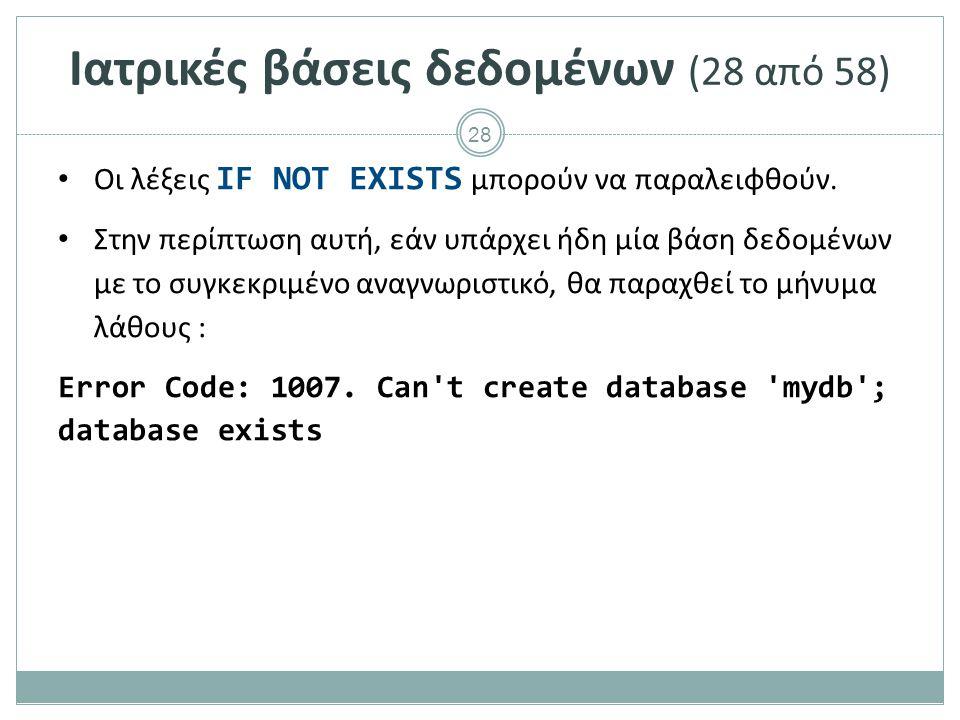 28 Ιατρικές βάσεις δεδομένων (28 από 58) Οι λέξεις IF NOT EXISTS μπορούν να παραλειφθούν.