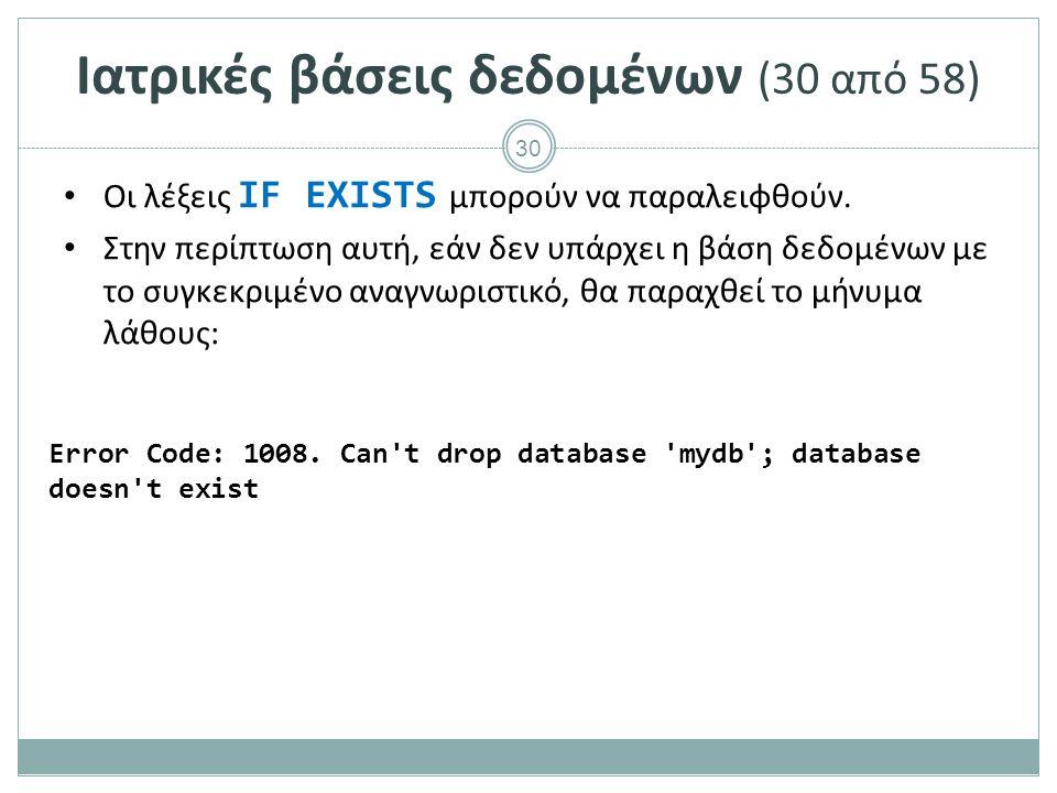 30 Ιατρικές βάσεις δεδομένων (30 από 58) Οι λέξεις IF EXISTS μπορούν να παραλειφθούν.