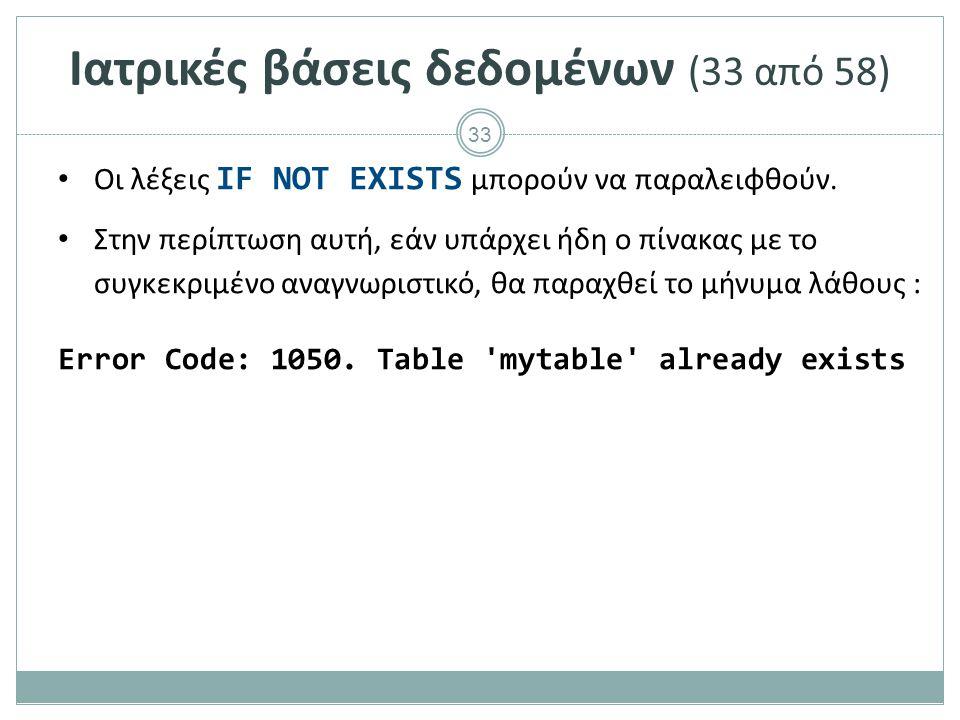 33 Ιατρικές βάσεις δεδομένων (33 από 58) Οι λέξεις IF ΝΟΤ EXISTS μπορούν να παραλειφθούν.
