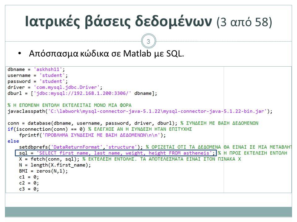 3 Ιατρικές βάσεις δεδομένων (3 από 58) Απόσπασμα κώδικα σε Matlab με SQL.