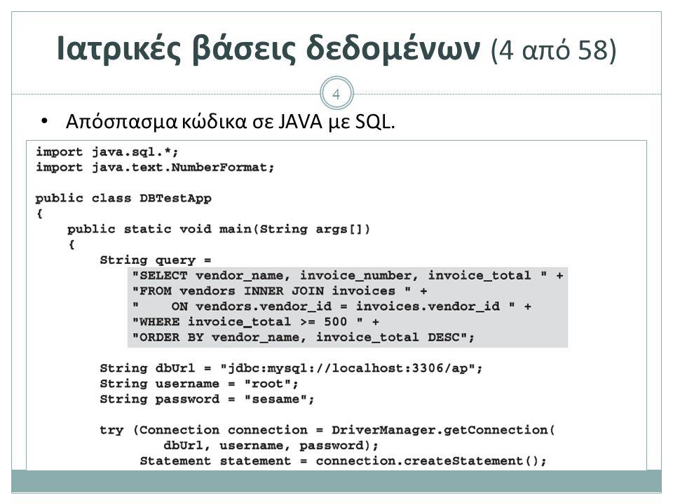 4 Ιατρικές βάσεις δεδομένων (4 από 58) Απόσπασμα κώδικα σε JAVA με SQL.