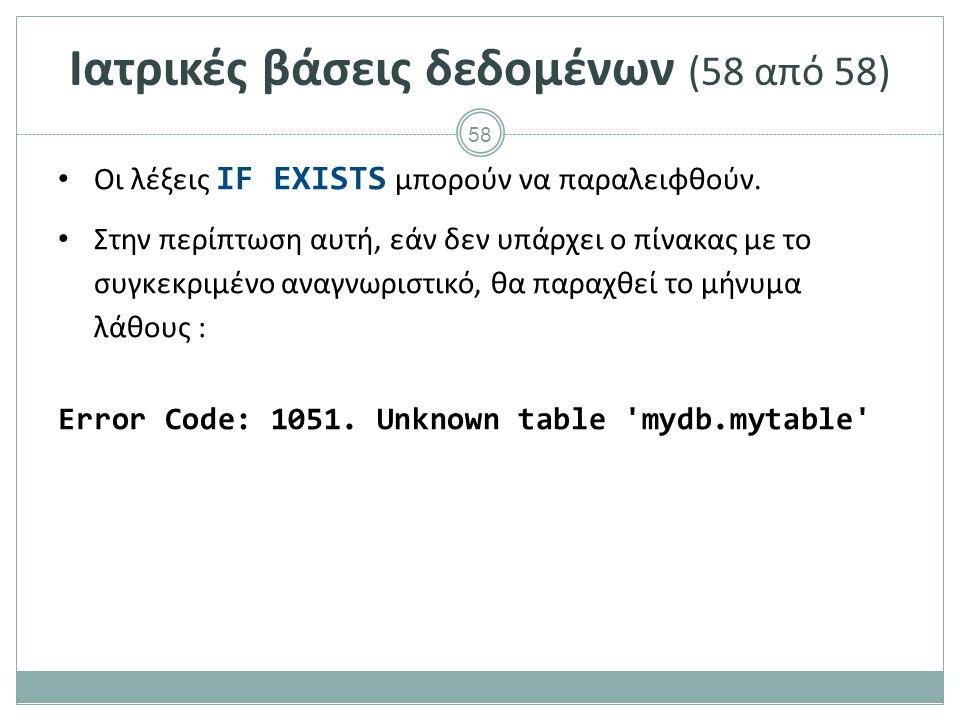 58 Ιατρικές βάσεις δεδομένων (58 από 58) Οι λέξεις IF EXISTS μπορούν να παραλειφθούν.
