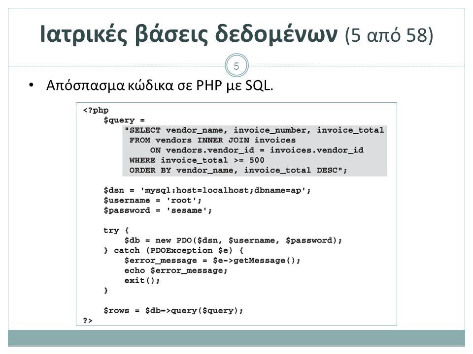 5 Ιατρικές βάσεις δεδομένων (5 από 58) Απόσπασμα κώδικα σε PHP με SQL.