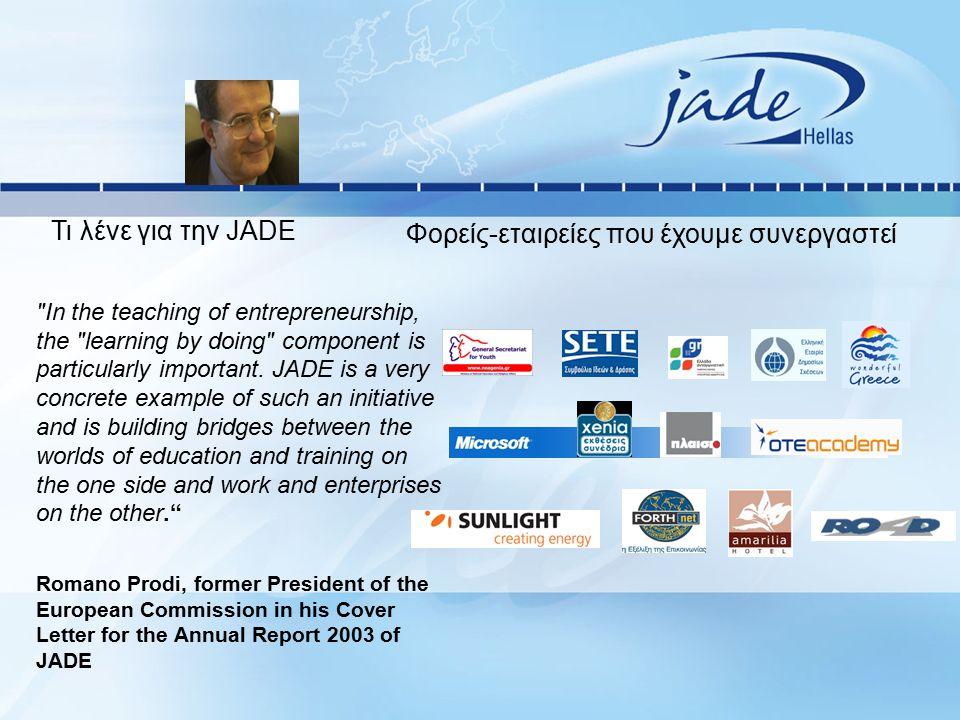 Φορείς-εταιρείες που έχουμε συνεργαστεί Τι λένε για την JADE In the teaching of entrepreneurship, the learning by doing component is particularly important.