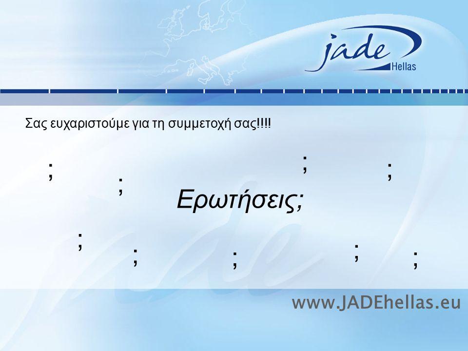 Ερωτήσεις; Σας ευχαριστούμε για τη συμμετοχή σας!!!! ;; ; www.JADEhellas.eu ; ; ; ; ; ;