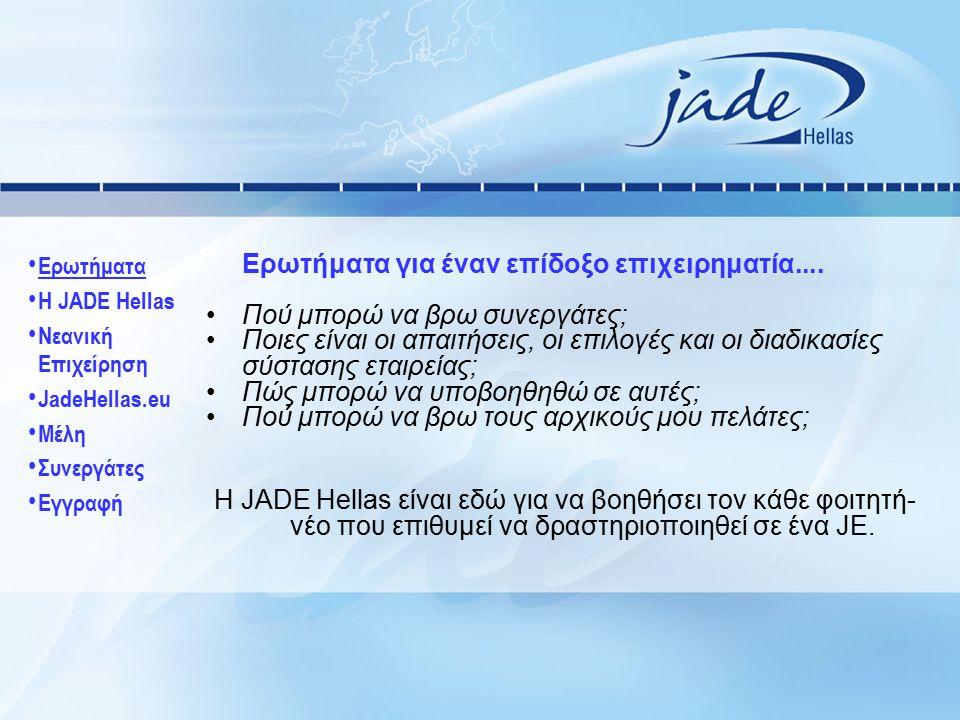 Η JADE Hellas Έτος ίδρυσης: 2005 JADEΜέλος της European Confederation of Junior Enterprises JADE Στόχος: προώθηση της ιδέας της Νεανικής Επιχείρησης (Junior Enterprise) και ανάπτυξη επιχειρηματικής κουλτούρας.