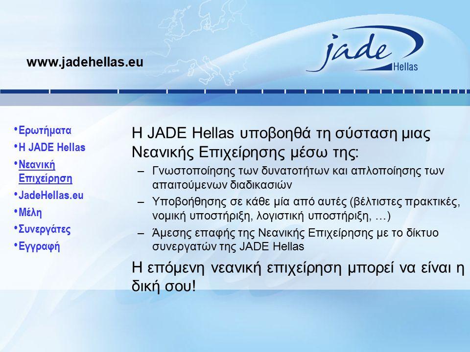 Η JADE Hellas υποβοηθά τη σύσταση μιας Νεανικής Επιχείρησης μέσω της: –Γνωστοποίησης των δυνατοτήτων και απλοποίησης των απαιτούμενων διαδικασιών –Υποβοήθησης σε κάθε μία από αυτές (βέλτιστες πρακτικές, νομική υποστήριξη, λογιστική υποστήριξη, …) –Άμεσης επαφής της Νεανικής Επιχείρησης με το δίκτυο συνεργατών της JADE Hellas Η επόμενη νεανική επιχείρηση μπορεί να είναι η δική σου.