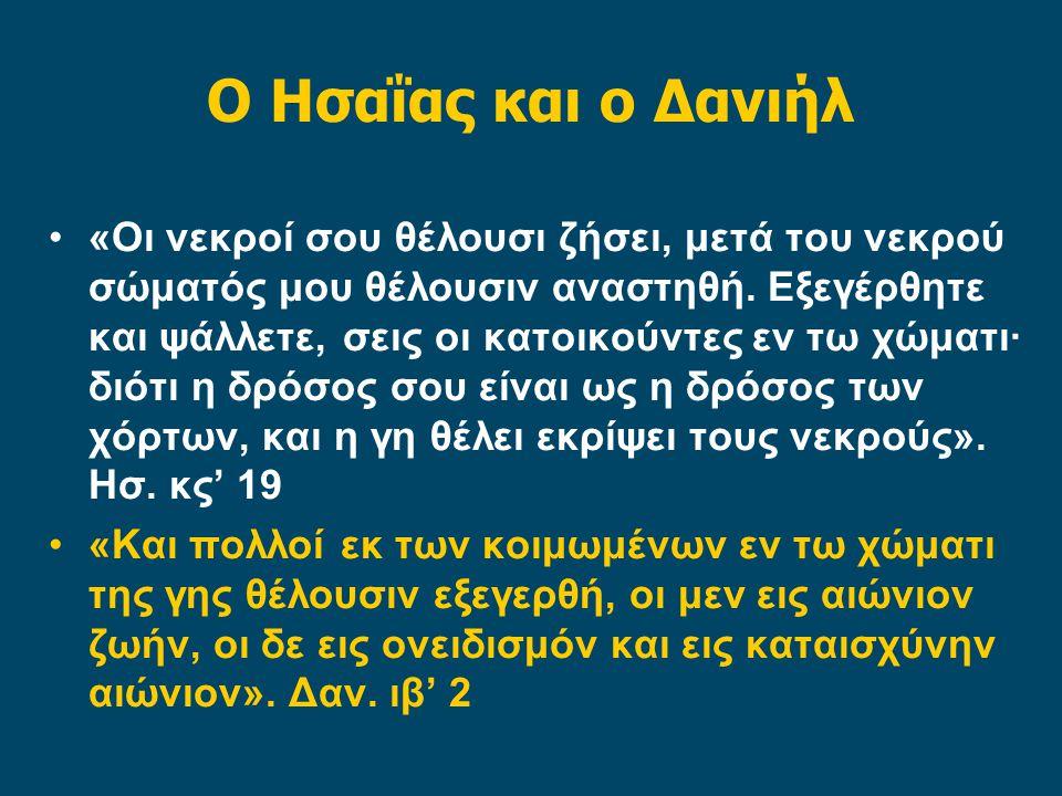 Ο Ησαΐας και ο Δανιήλ «Οι νεκροί σου θέλουσι ζήσει, μετά του νεκρού σώματός μου θέλουσιν αναστηθή.