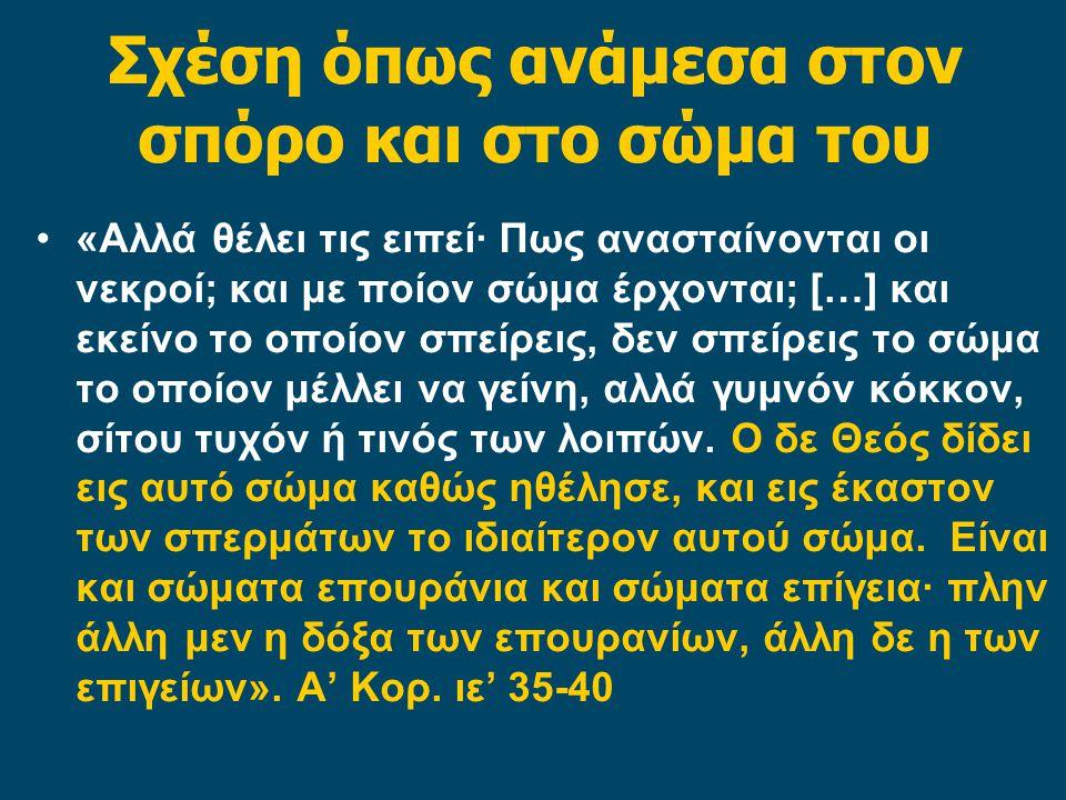 Θα υπάρχει κάποια σχέση με τα παλιά σώματα Τα σώματα των ζωντανών πιστών δεν θα αντικατασταθούν· θα μεταμορφωθούν: «Ιδού, μυστήριον λέγω προς εσάς· πάντες μεν δεν θέλομεν κοιμηθή, πάντες όμως θέλομεν μεταμορφωθή» Α' Κορ.