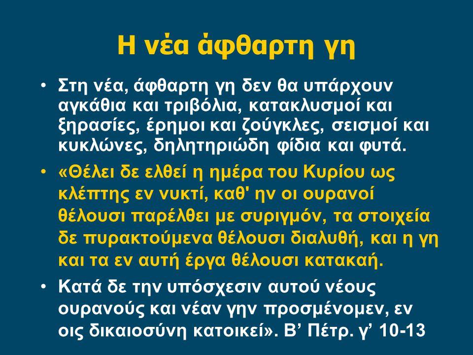 Ε. Οι μη πιστοί θα αναστηθούν για να κριθούν την Ημέρα της τελικής κρίσης