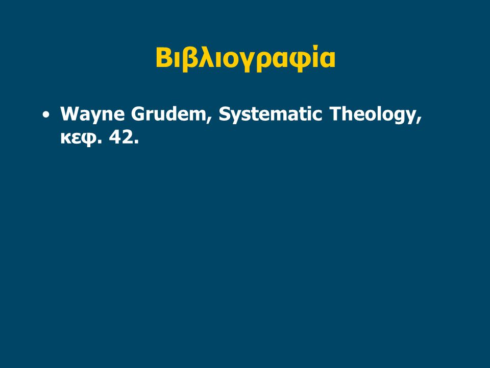 Βιβλιογραφία Wayne Grudem, Systematic Theology, κεφ. 42.