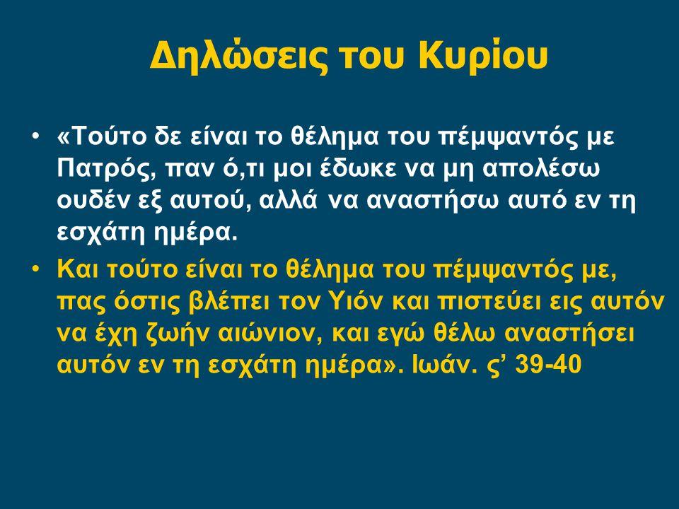 Δηλώσεις του Κυρίου «Τούτο δε είναι το θέλημα του πέμψαντός με Πατρός, παν ό,τι μοι έδωκε να μη απολέσω ουδέν εξ αυτού, αλλά να αναστήσω αυτό εν τη εσχάτη ημέρα.