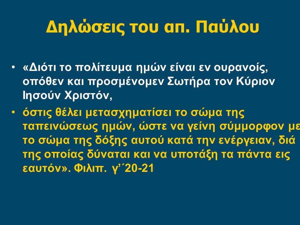 Β. Οι αναφορές της Παλαιάς Διαθήκης