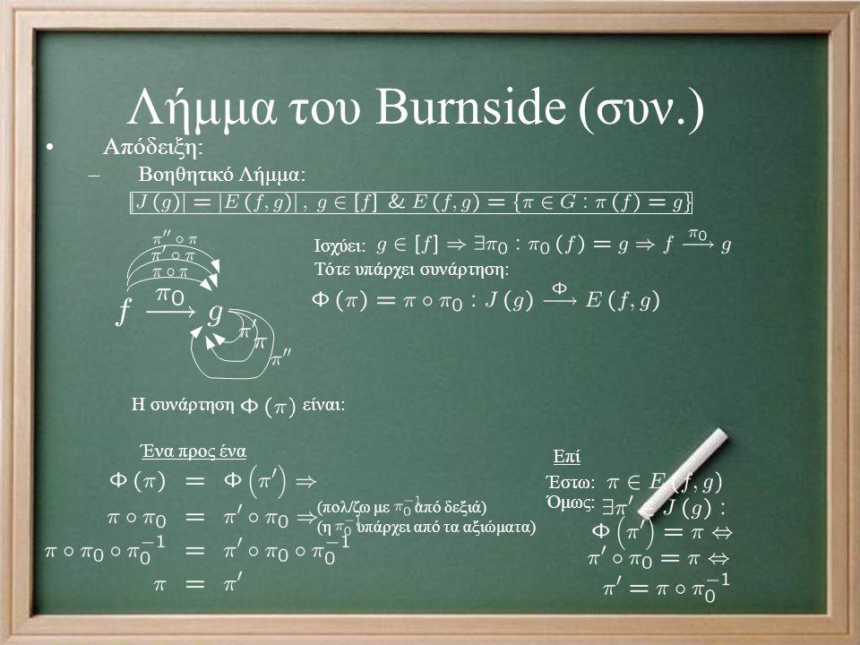 Λήμμα του Burnside (συν.) Απόδειξη: –Βοηθητικό Λήμμα: Η συνάρτηση είναι: Ένα προς ένα Ισχύει: Τότε υπάρχει συνάρτηση: (πολ/ζω με από δεξιά) (η υπάρχει από τα αξιώματα) Επί Έστω: Όμως:
