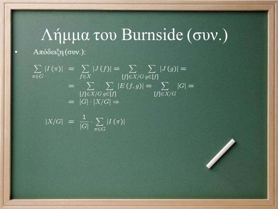Λήμμα του Burnside (συν.) Απόδειξη (συν.):