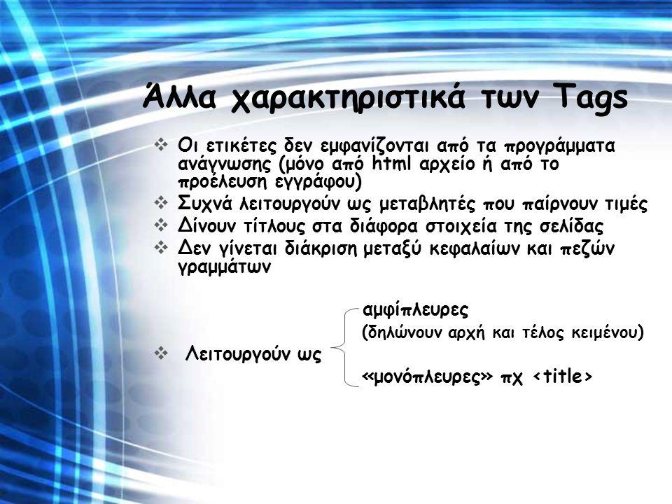 Άλλα χαρακτηριστικά των Tags  Οι ετικέτες δεν εμφανίζονται από τα προγράμματα ανάγνωσης (μόνο από html αρχείο ή από το προέλευση εγγράφου)  Συχνά λε