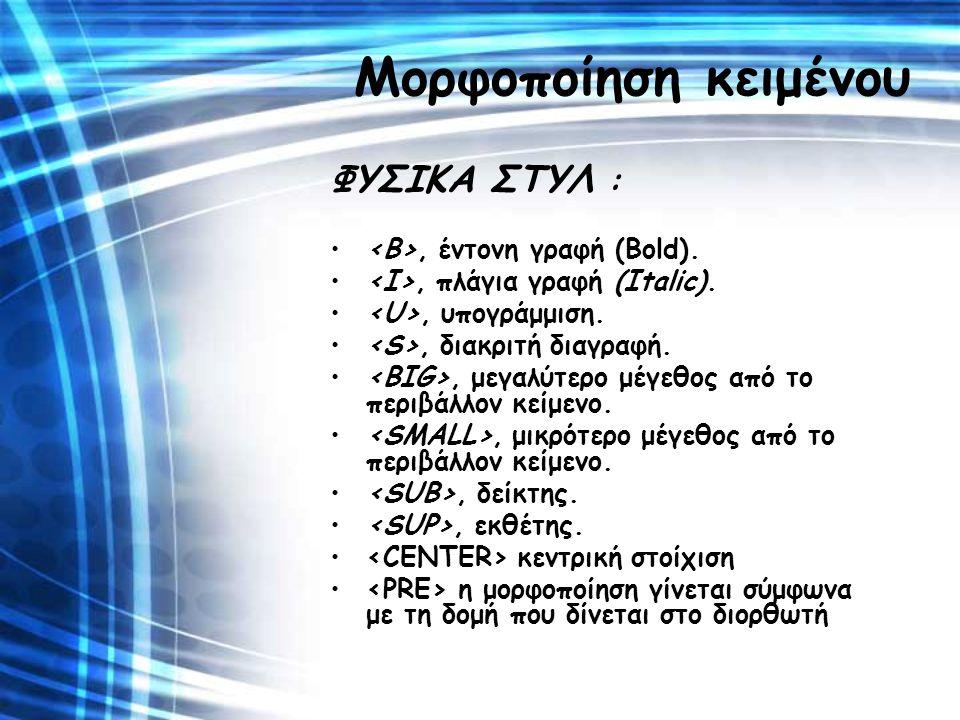 Μορφοποίηση κειμένου ΦΥΣΙΚA ΣΤΥΛ :, έντονη γραφή (Bold)., πλάγια γραφή (Italic)., υπογράμμιση., διακριτή διαγραφή., μεγαλύτερο μέγεθος από το περιβάλλ