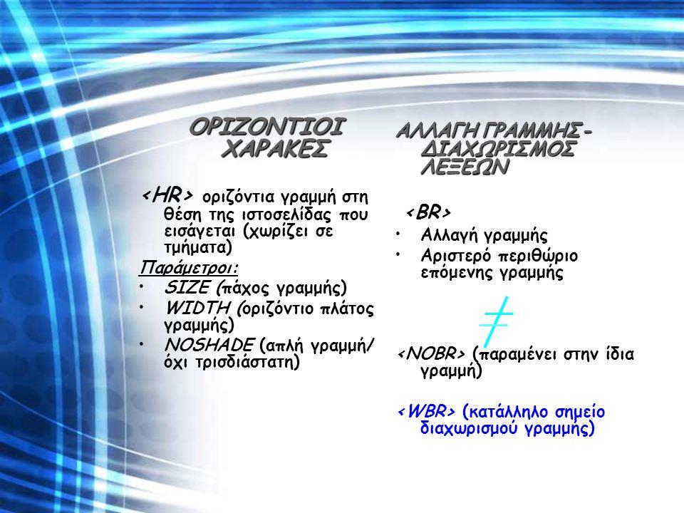 ΟΡΙΖΟΝΤΙΟΙ ΧΑΡΑΚΕΣ οριζόντια γραμμή στη θέση της ιστοσελίδας που εισάγεται (χωρίζει σε τμήματα) Παράμετροι: SIZE (πάχος γραμμής) WIDTH (οριζόντιο πλάτ