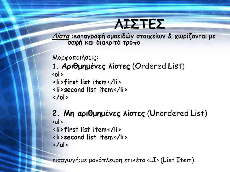 ΛΙΣΤΕΣ Λίστα :καταγραφή ομοειδών στοιχείων & χωρίζονται με σαφή και διακριτό τρόπο Μορφοποιήσεις: 1. Αριθμημένες λίστες (Ordered List ) first list ite