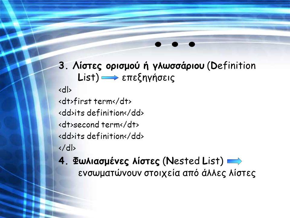 ... 3. Λίστες ορισμού ή γλωσσάριου (Definition List) επεξηγήσεις first term its definition second term its definition 4. Φωλιασμένες λίστες (Nested Li