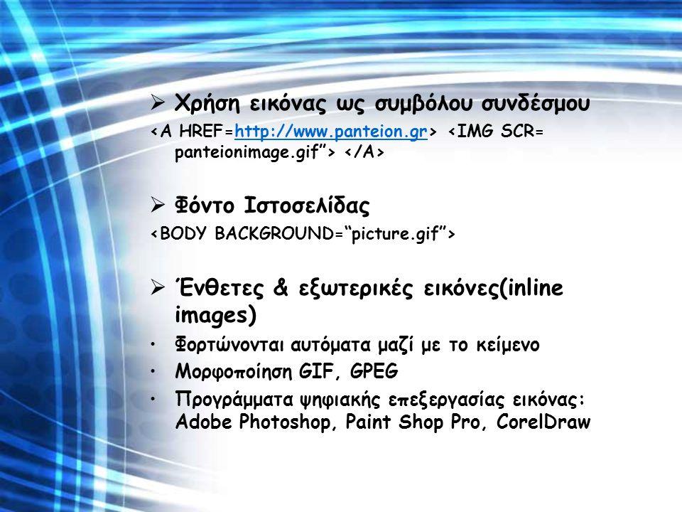 Χρήση εικόνας ως συμβόλου συνδέσμου http://www.panteion.gr  Φόντο Ιστοσελίδας  Ένθετες & εξωτερικές εικόνες(inline images) Φορτώνονται αυτόματα μα