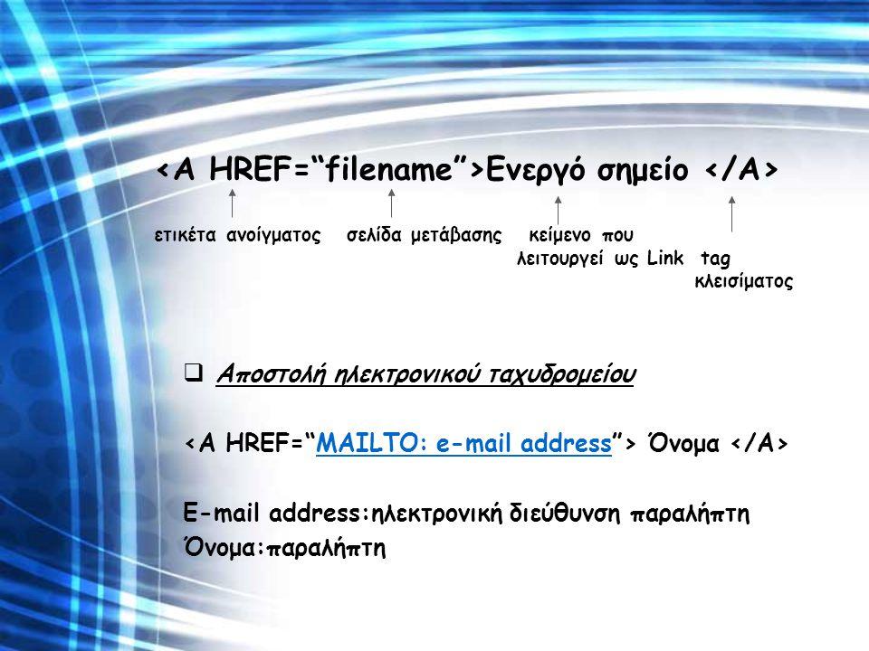 Ενεργό σημείο ετικέτα ανοίγματος σελίδα μετάβασης κείμενο που λειτουργεί ως Link tag κλεισίματος  Αποστολή ηλεκτρονικού ταχυδρομείου Όνομα MAILTO: e-
