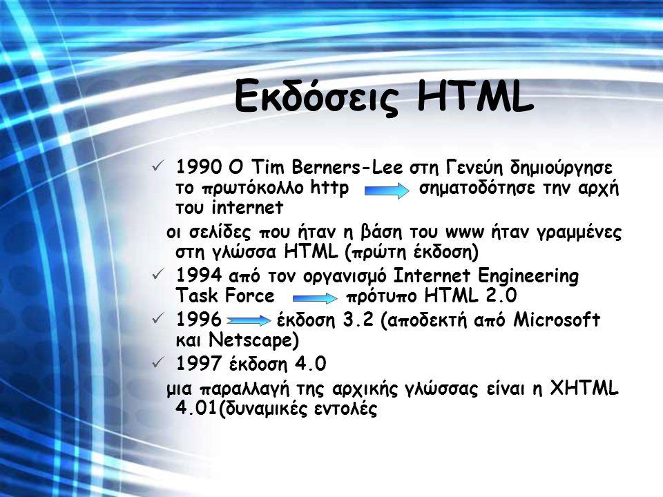 Εκδόσεις HTML 1990 Ο Tim Berners-Lee στη Γενεύη δημιούργησε το πρωτόκολλο http σηματοδότησε την αρχή του internet οι σελίδες που ήταν η βάση του www ή