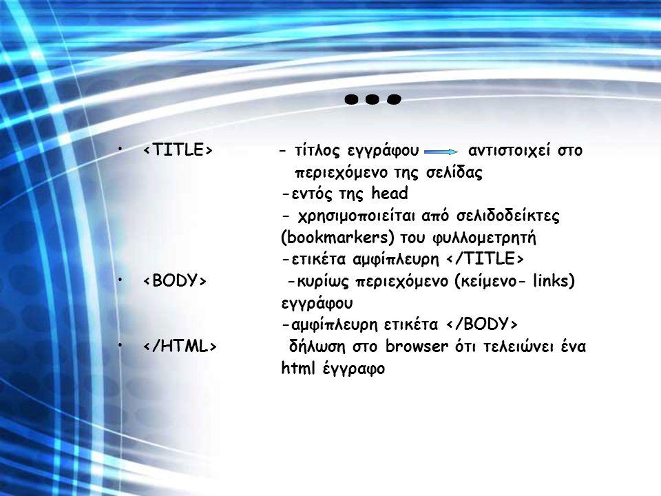 … - τίτλος εγγράφου αντιστοιχεί στο περιεχόμενο της σελίδας -εντός της head - χρησιμοποιείται από σελιδοδείκτες (bookmarkers) του φυλλομετρητή -ετικέτ