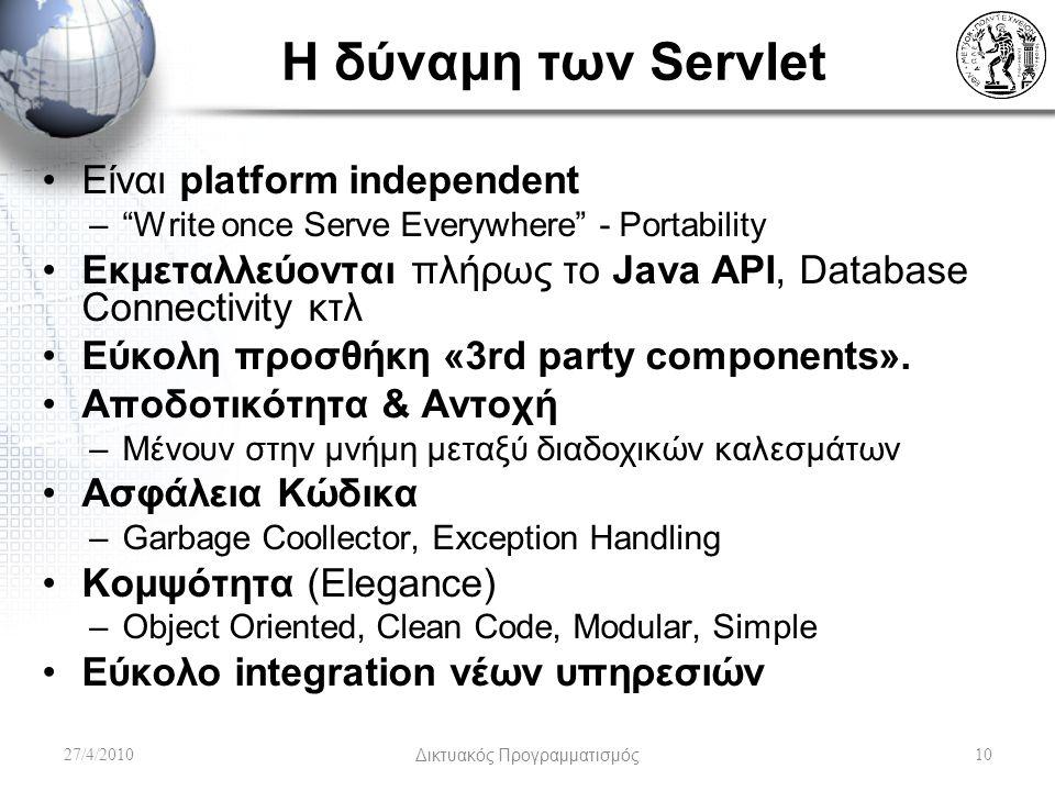 """Η δύναμη των Servlet Είναι platform independent –""""Write once Serve Everywhere"""" - Portability Εκμεταλλεύονται πλήρως το Java API, Database Connectivity"""
