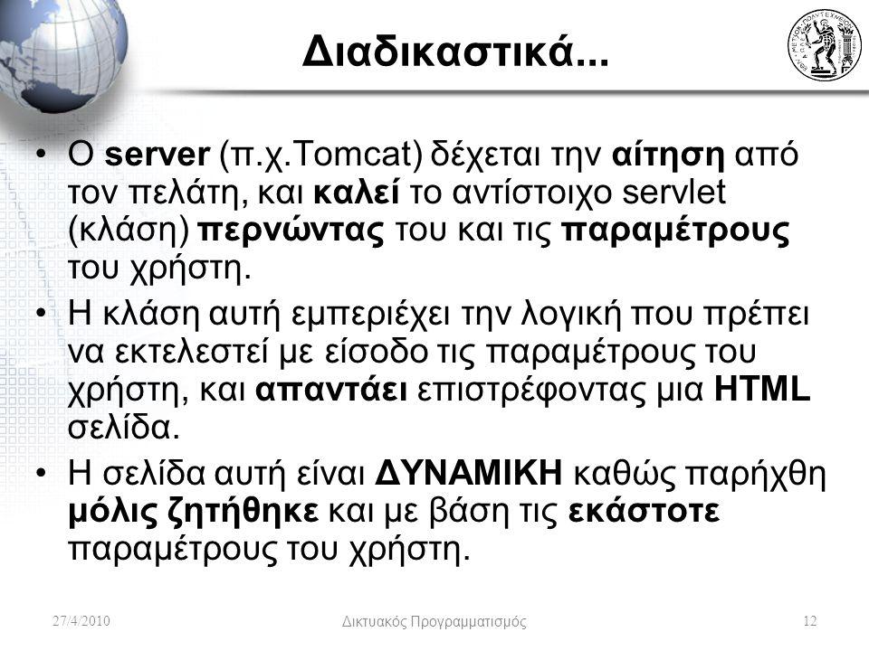 Διαδικαστικά... Ο server (π.χ.Tomcat) δέχεται την αίτηση από τον πελάτη, και καλεί το αντίστοιχο servlet (κλάση) περνώντας του και τις παραμέτρους του