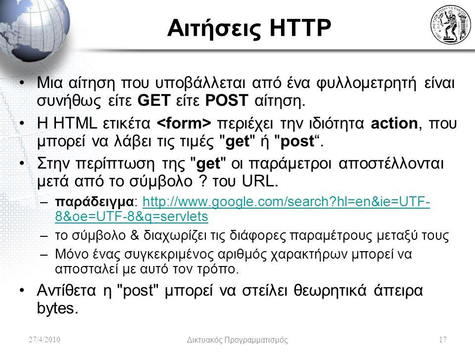 Αιτήσεις HTTP Μια αίτηση που υποβάλλεται από ένα φυλλομετρητή είναι συνήθως είτε GET είτε POST αίτηση. Η HTML ετικέτα περιέχει την ιδιότητα action, πο