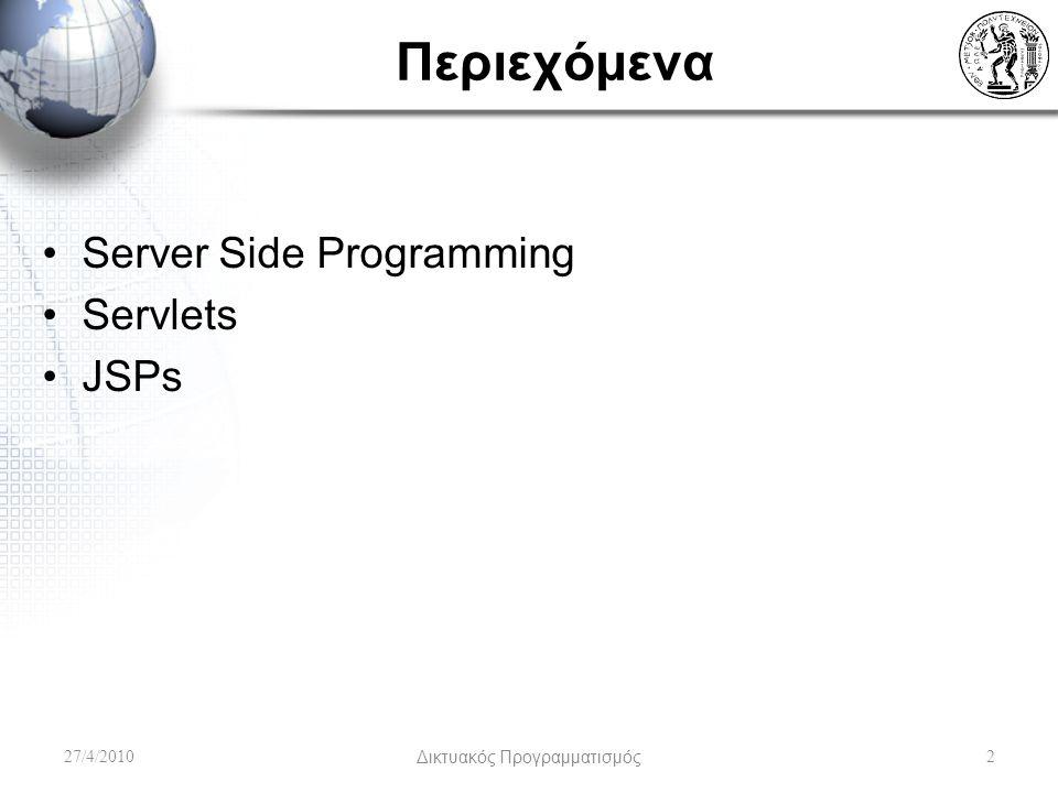 Περιεχόμενα Server Side Programming Servlets JSPs 27/4/2010Δικτυακός Προγραμματισμός2